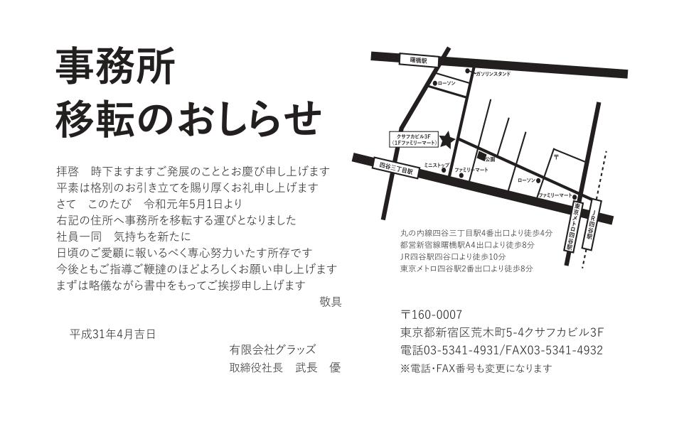 事務所移転のご連絡 地図有り_page-0001.jpg